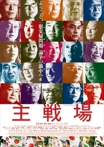 Shusenjo_B5_poster-visual_RGB200.jpg