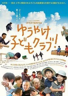 yuuyake poster.jpg